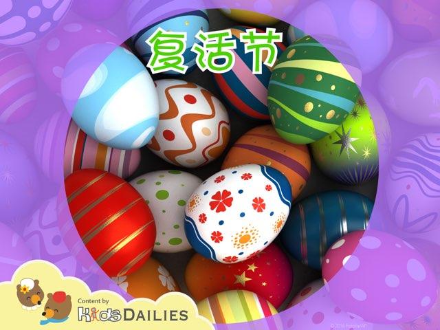 关于复活节的小常识 by Kids Dailies