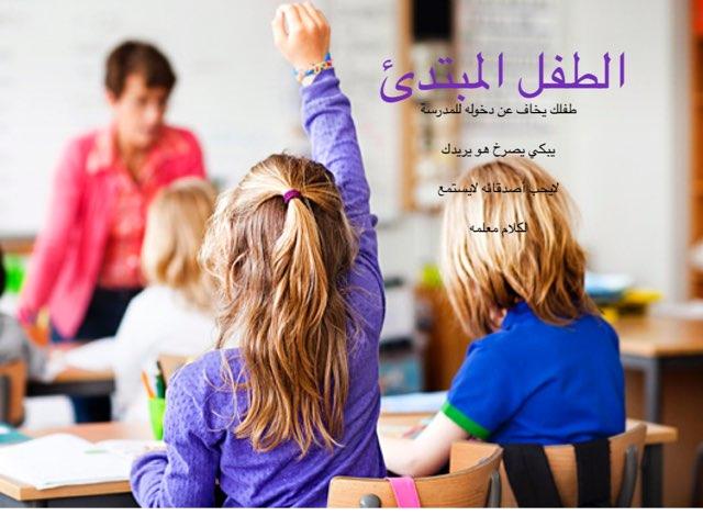 طفلك يتعبك عن دخوله للمدرسة  by Yasmeen Alharbiy