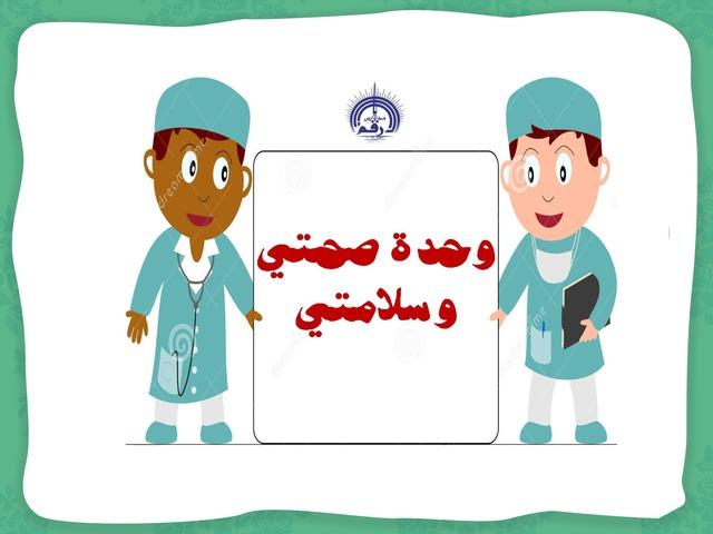 مفهوم الصحه by شريفه الغنام