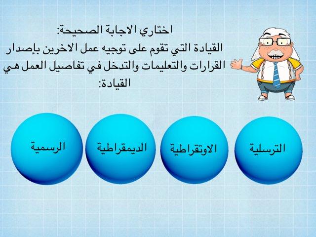 علوم ادارية  by hala nadrah