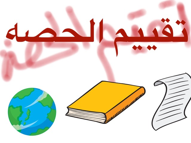 تقييم حصة-علوم by محمد حبيب الله