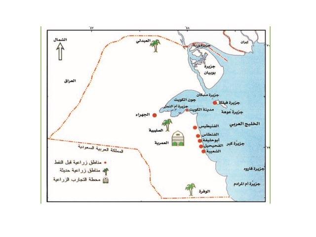المناطق الزراعيه قبل النفط by Maryam Alateeqi