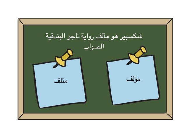 الرسم الهجائي-الهمزة المتوسطة العارضة للصف السابع by esteqlaal Haji