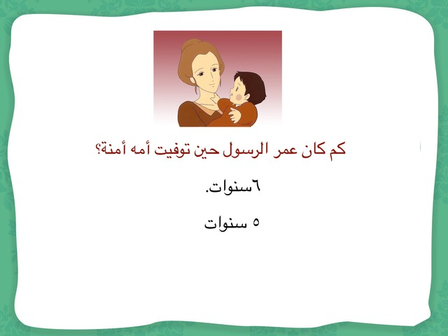 درس طفولة الرسول by نوره العجمي