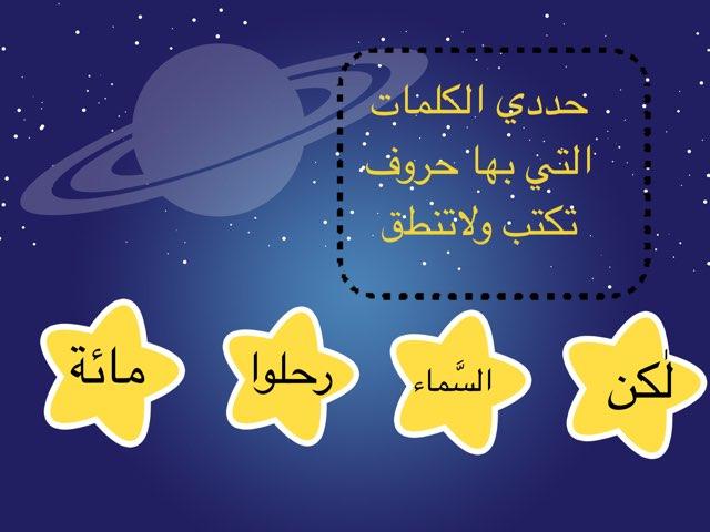 لعبة 87 by Mariam Alreem