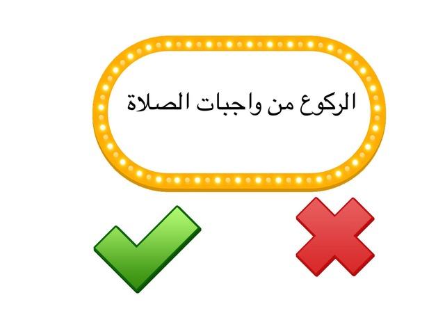 واجبات الصلاة by شيخة الزين