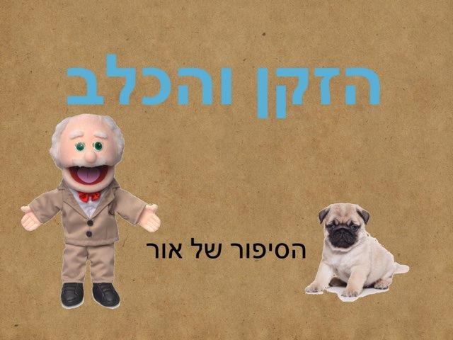 הזקן והכלב by מכללה תלפיות