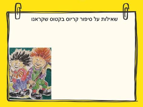 שאלות קריוס ובקטוס(3) by בית ספר אגם