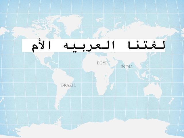 لغتنا العربيه by Loura Ail