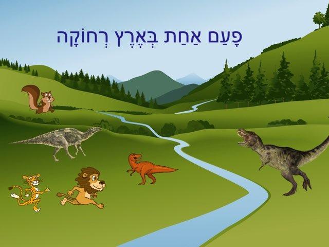 משחק 209 by Galit Gershom