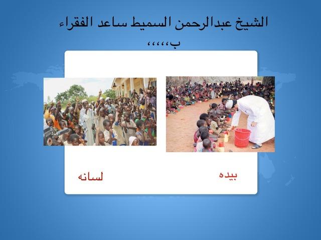 الشيخ عبدالرحمن by May Alshmare