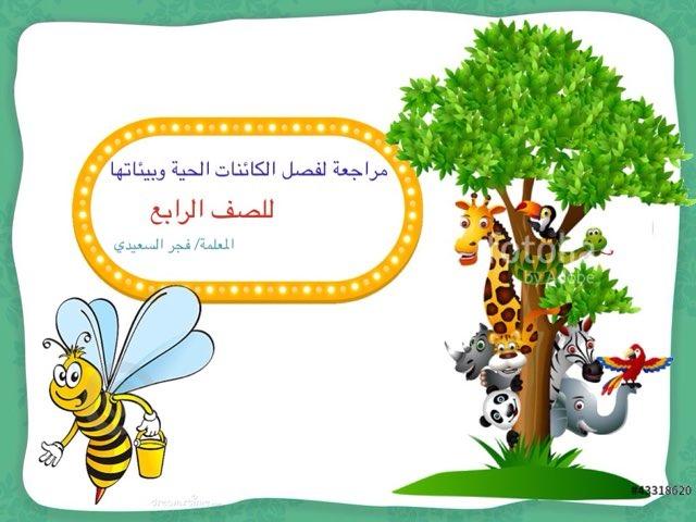 مراجعة لفصل الكائنات الحية وبيئاتها by Fajer Alsaeedi