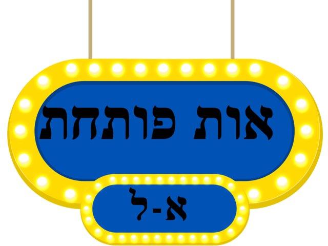 אות פותחת  א-ל by פאני יצחק