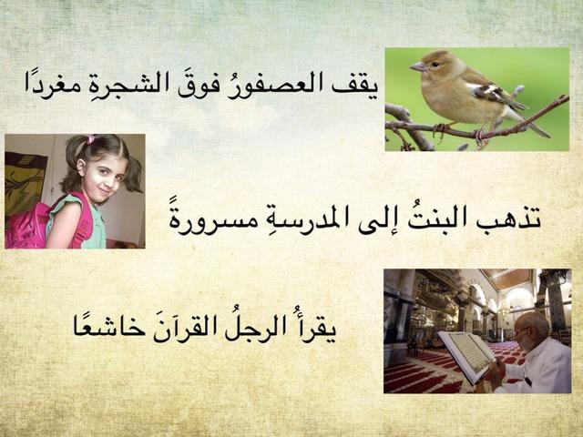 الحال by Mahed Altarsha
