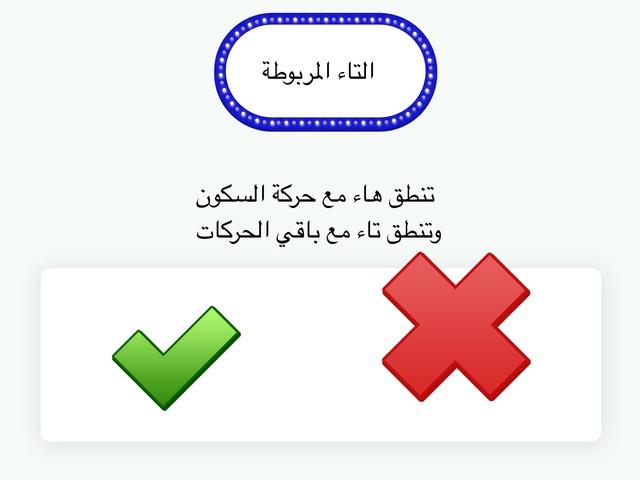 التفريق بين التاء المربوطة والهاء  by see laife