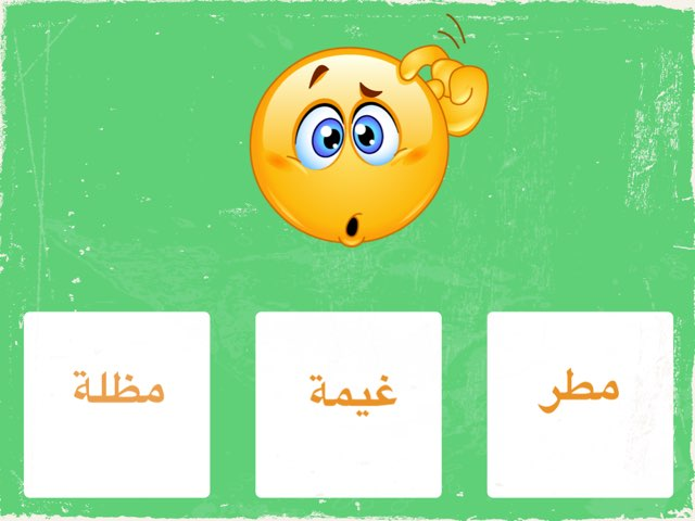 كلمات التصور البصري by Lolo Alghaleb