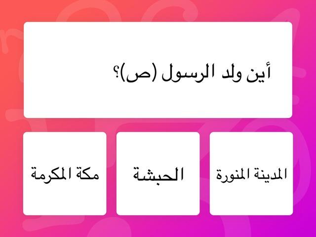 ولاة الرسول ص by afnan gh