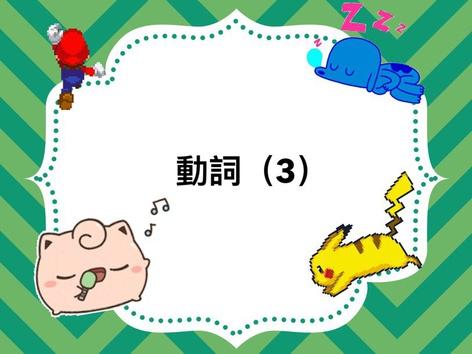 動詞3 by Pui Wah Lo