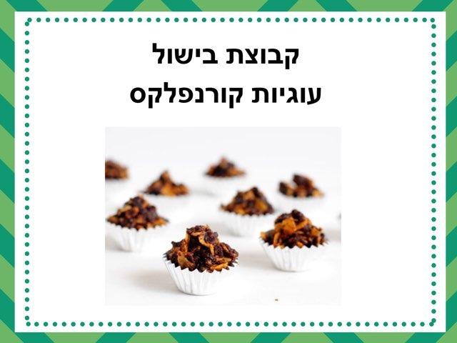 קבוצת בישול - עוגיות קורנפלקס ושוקולד by Maia Hausman