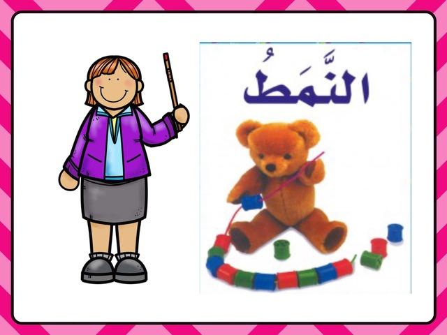 النمط الصف الاول by Huda Alamer