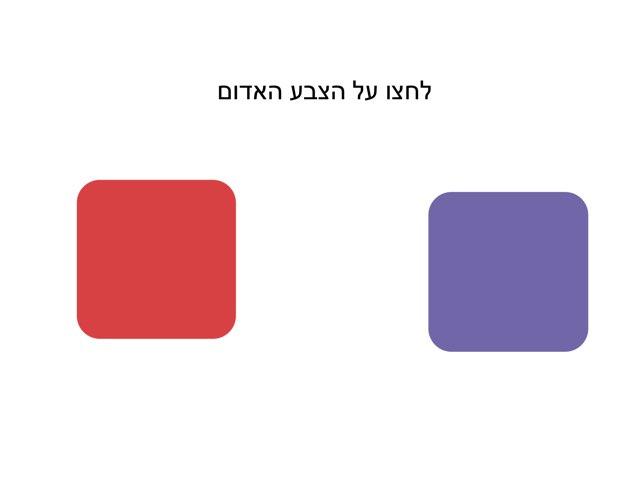 צבעים by בית ספר קישון