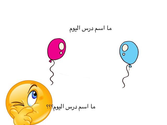 المعطوف by شاديه شادى