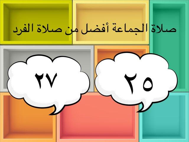 صلاة الجماعة والسنن والرواتب by Dalal Al-rashidi