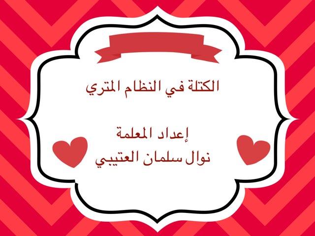 الكتلة في النظام المتري  by نوال العتيبي
