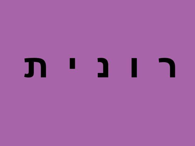 משחק 7 by ליהי לייבוביץ
