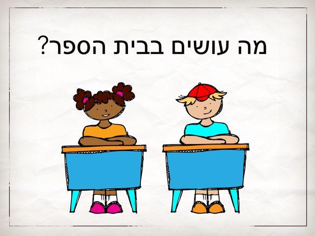 מילות ליבה- כן by בית ספר מוריה