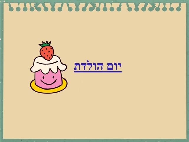 יום הולדת by לאונור דעיה