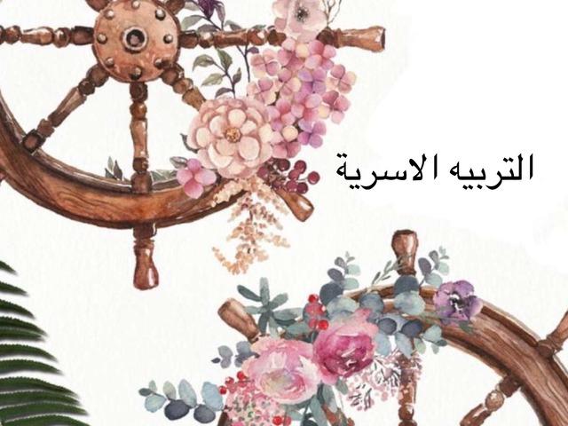 تربيه آسريه by Rana The gahani