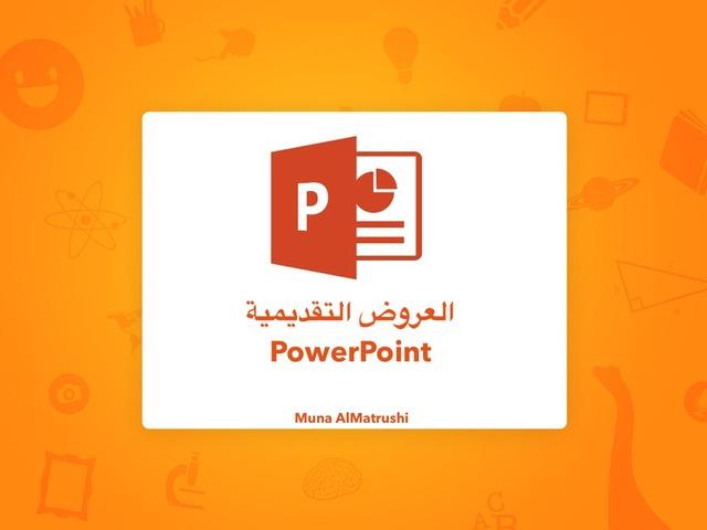 العروض التقديمية PowerPoint by Muna AlMatrushi