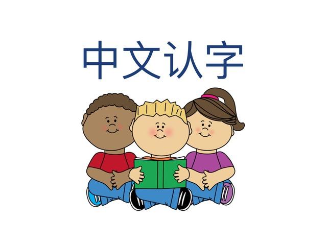 中文认字 by Carina Sheppard