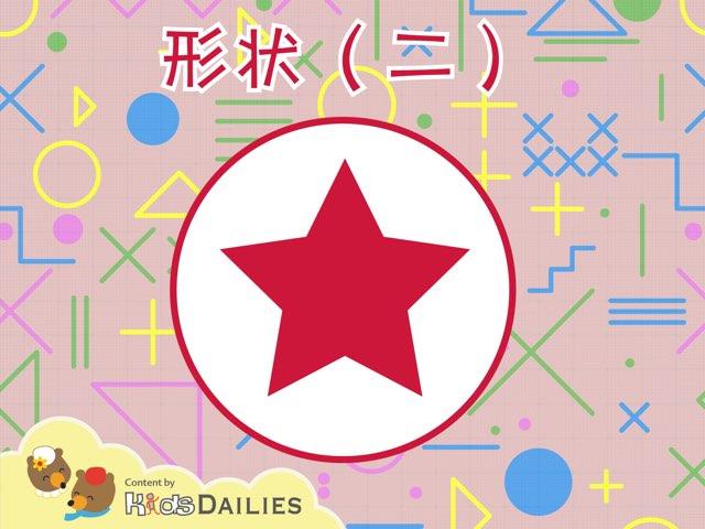 椭圆形、星形、新月形、心形 by Kids Dailies