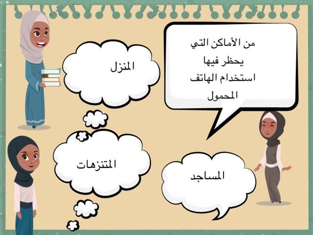 مراجعة درس الهاتف المحمول by Rufayda Alkhatatneh