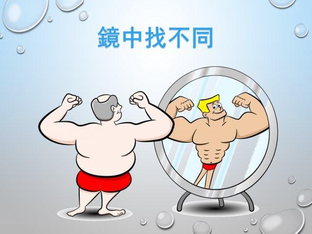 鏡中找不同 by Sam Kwan