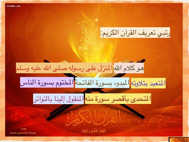 تعريف القران الكريم by بشاير الكندري