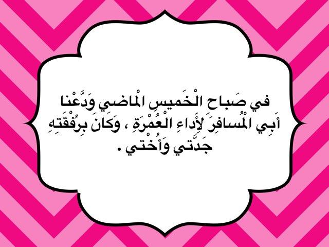 القراءة الحرة  by Manar Mohammad