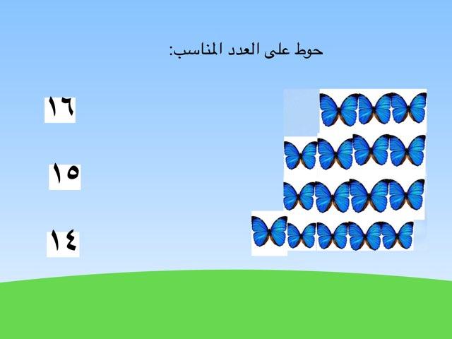 عد by Nfoola Alenezy