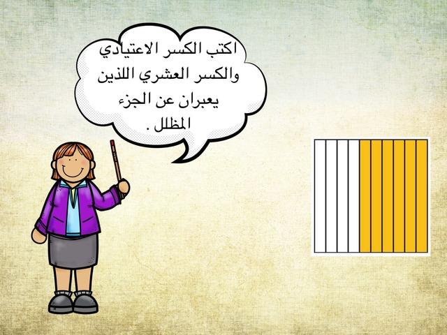 اعشار by عرب قيمز