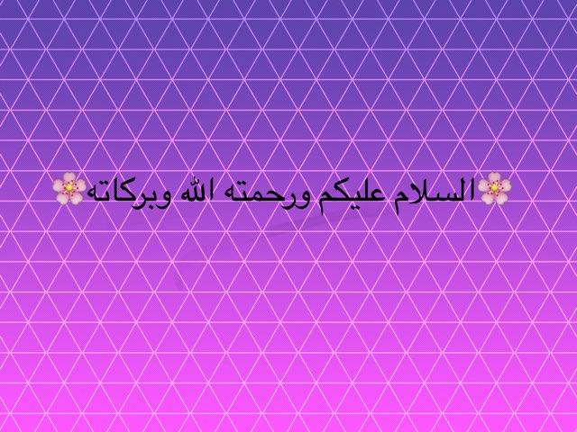 ستتس by Rimas Alamoudi