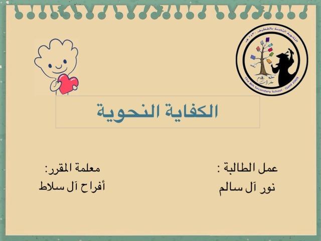 الكفاية النحوية by Noor Mohammed