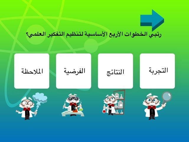 صح أم خطا by Hessa Ghannam