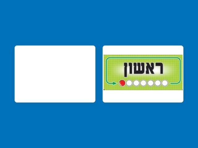 הקלדת ימות השבוע by Yifat Simcha