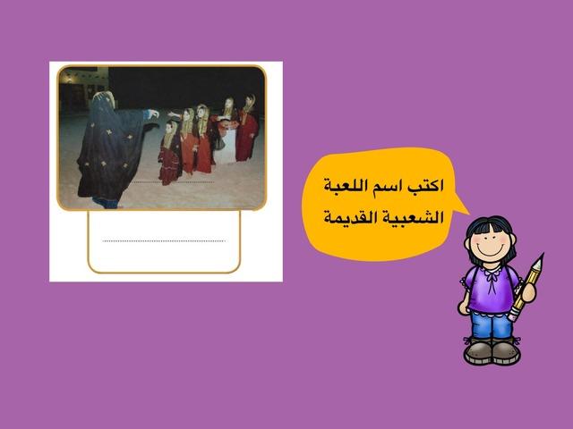 الألعاب الشعبية by خالد المطيري