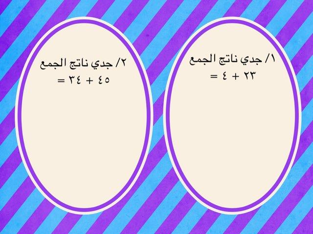 لعبة 9 by روان التريكي