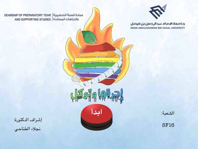 إحرقها وتوكل by Bayan Ramadhan.