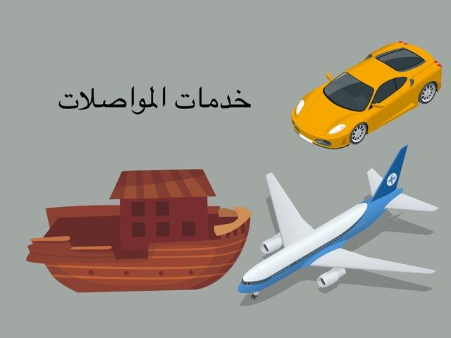 خدمات المواصلات  by سيف الفهمي