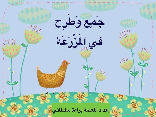 جمع وطرح: مجال المئة by Baraah Sultany